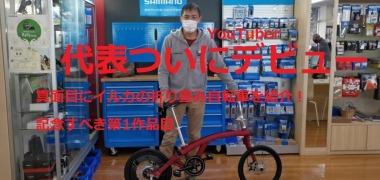 WAVE BIKES 動画チャンネル